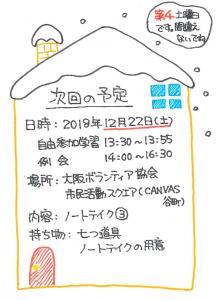 2018年12月の予定